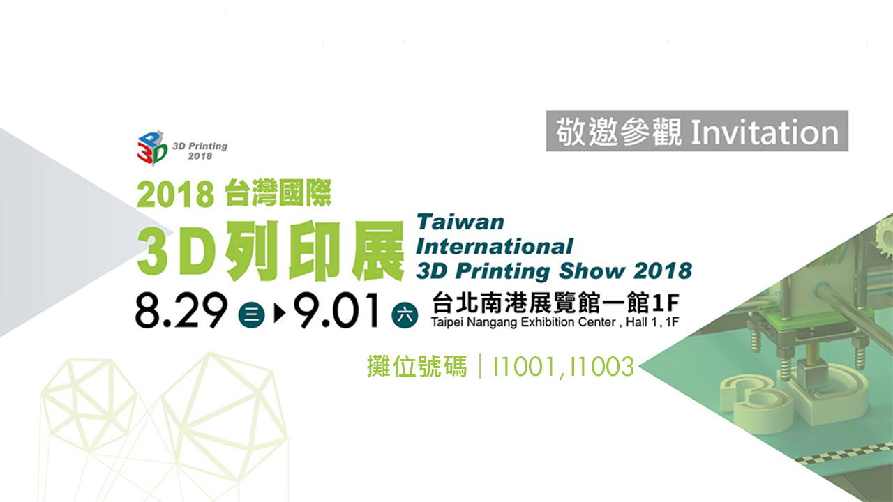 Taiwan International 3D Printer Show 2018