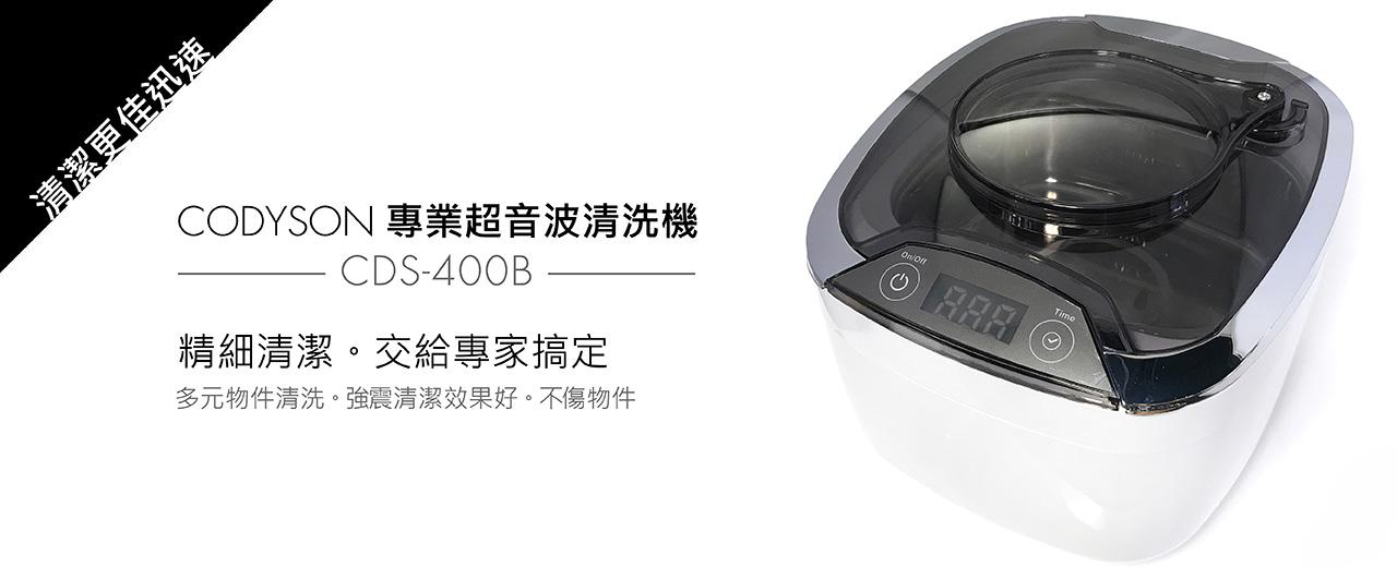 CODYSON CDS-400B