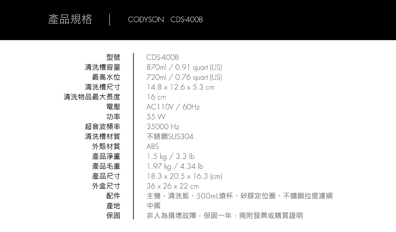 CODYSON CDS-400B規格