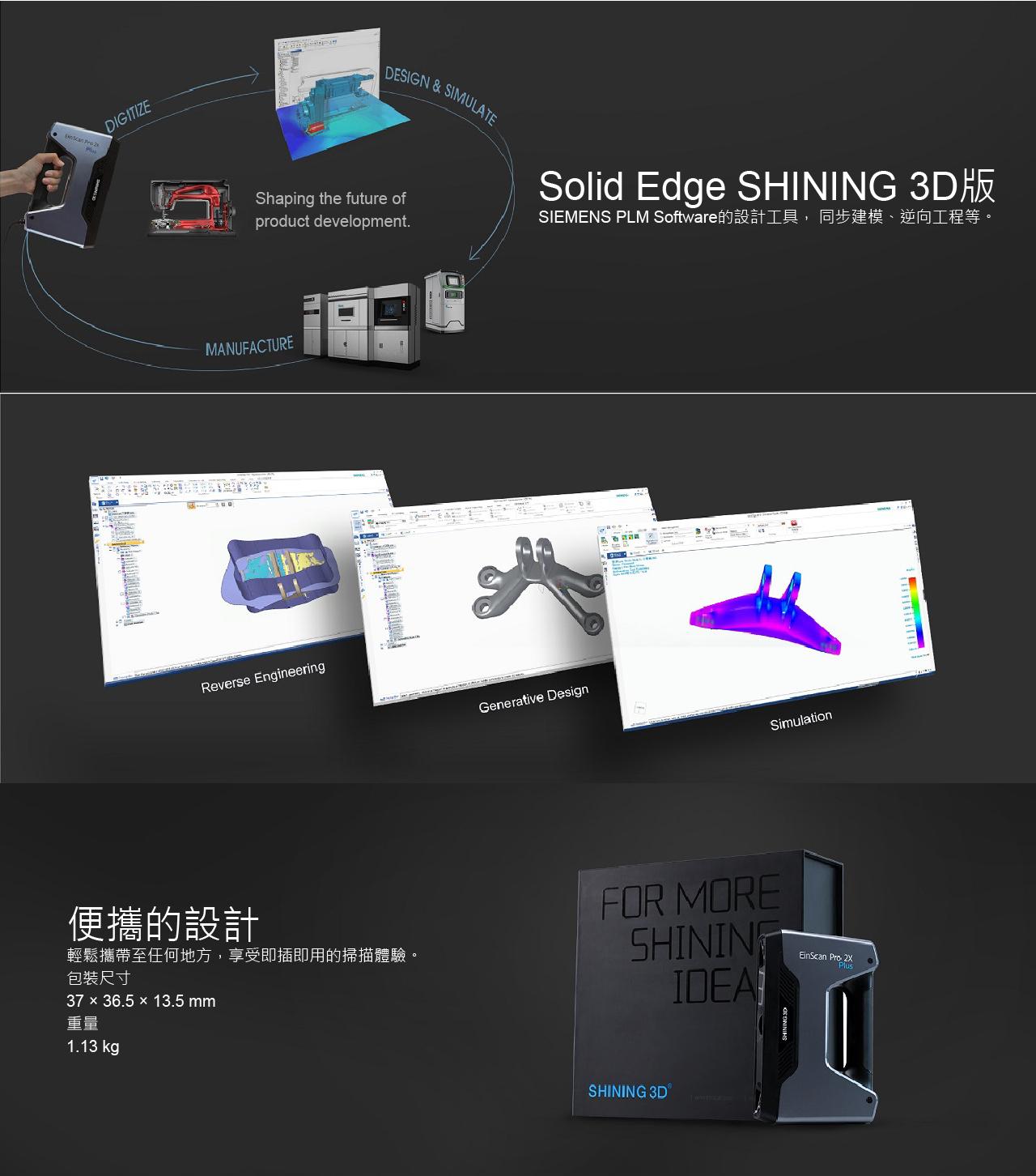 羽耀科技 EinScan Pro 2X Plus