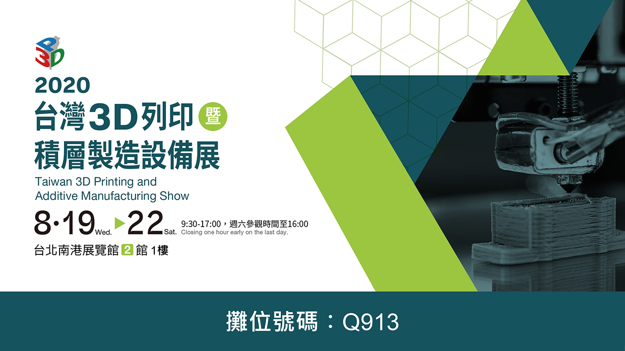 Taiwan 3D Printing and Additive Manufacturing Show 2020