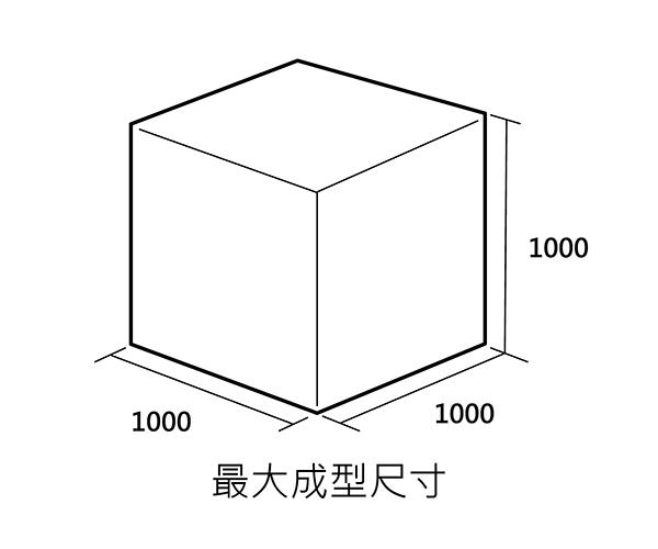 FreeDMake MAX 3DPrinter Build Volume