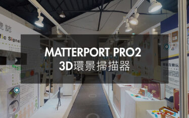 Matterport Pro2-Youth Innovative Design Festival-CYUT
