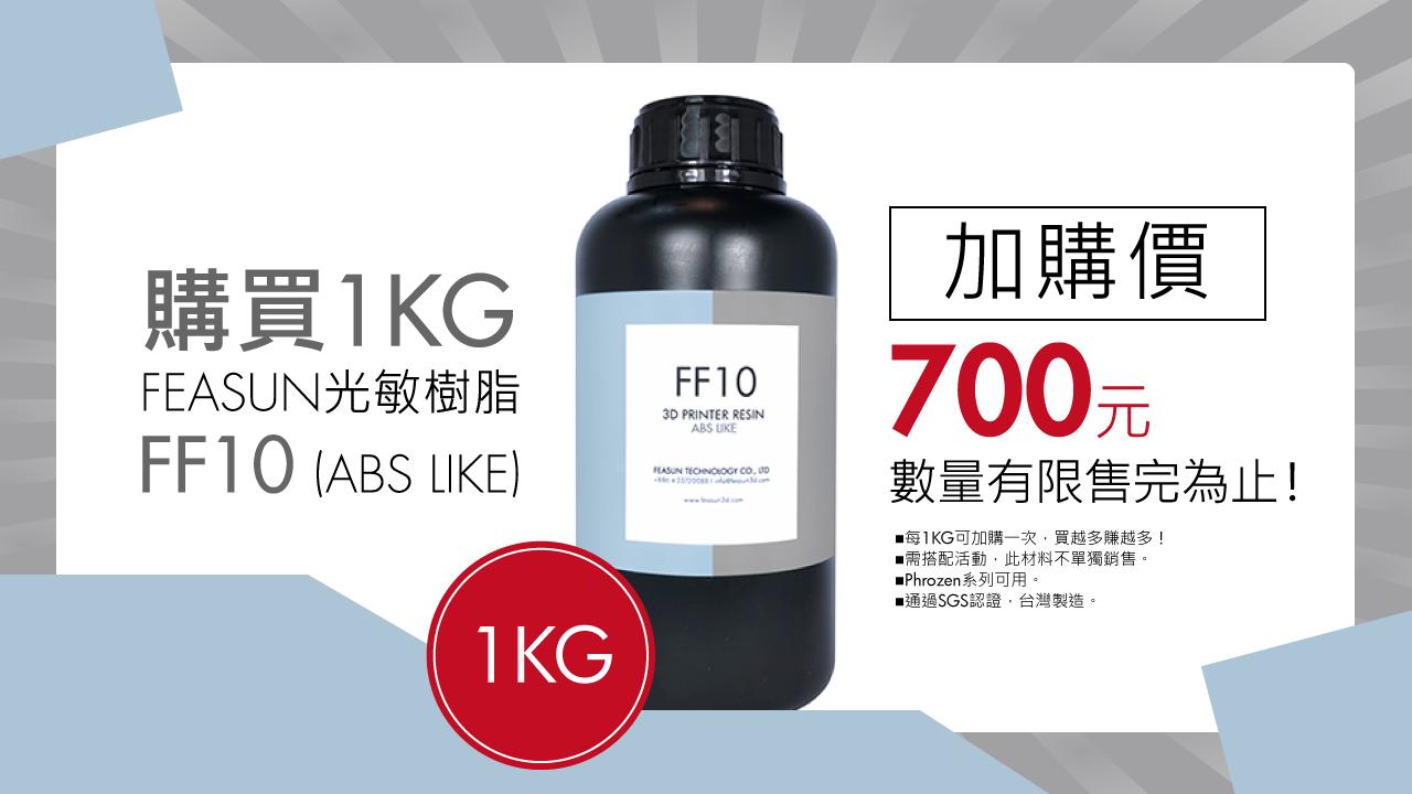 3D Printer Resin FF10 Abs Like FEASUN