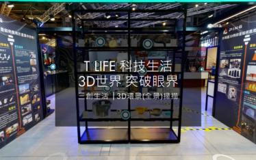 T LIFE 科技生活3D世界突破眼界 三創生活 3D環景全景掃描