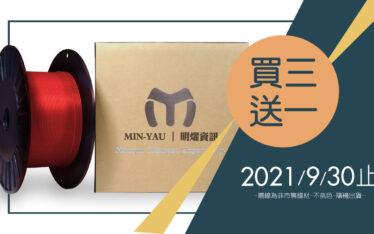 FDM 3D printer filament PLA